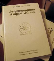 Книга Эволюционная Азбука Жизни