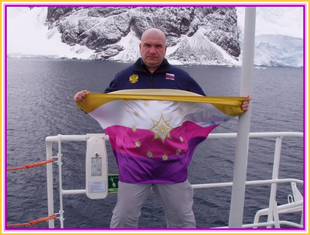 На Южном полюсе О.Е.Вовк
