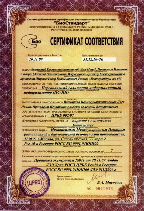 Сертификат Нейтрализатора
