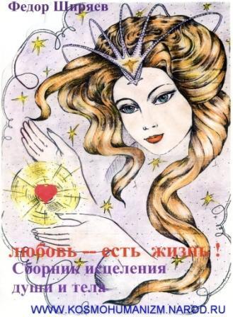 Книга Любовь Есто Жизнь !