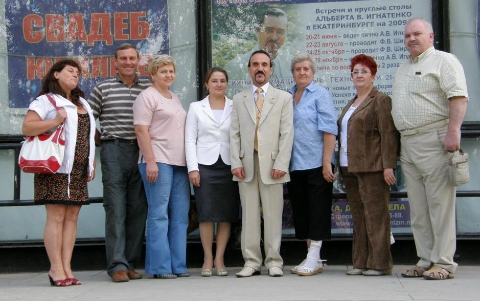 Семинар в Екатеринбурге, 2010г.