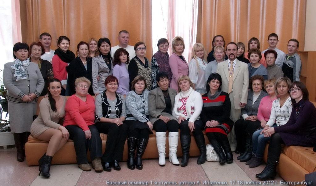 Базовый семинар 1-я ступен 17-18 ноября 2012